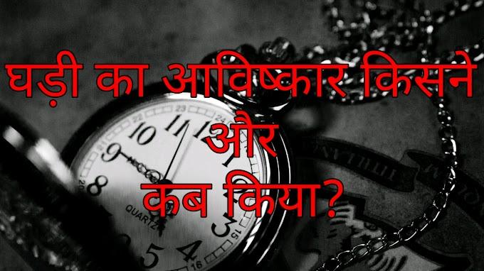 घड़ी का आविष्कार किसने और कब किया | Ghadi Ka Avishkar Kisne Kiya