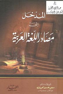 المدخل إلى مصادر اللغة العربية. بحيري