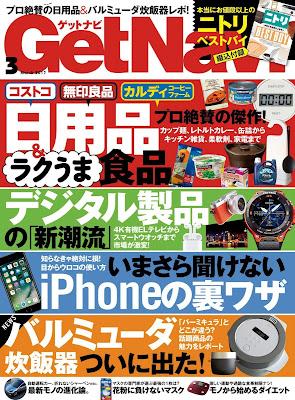 [雑誌] GetNavi (ゲットナビ) 2017年03月号 Raw Download