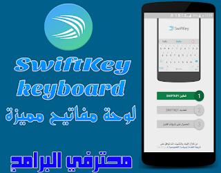 [تحديث] تطبيق Swiftkeyboard v7.7.4.3 لوحة مفاتيح بديلة للكتابة السريعة والتصحيح التلقائي الذكي النسخة الكاملة