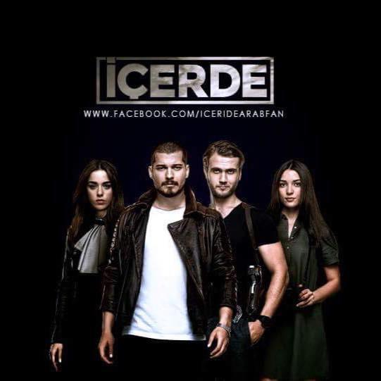 قصة المسلسل التركي الجديد : Içerde - في الداخل