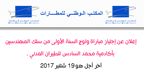 المكتب الوطني للمطارات: إعلان عن إجتياز مباراة ولوج السنة الأولى من سلك المهندسين بأكادمية محمد السادس للطيران المدني . آخر أجل هو 19 شتنبر 2017