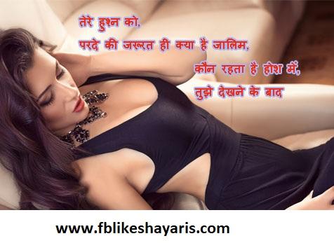 Tere Husn Ko, Parde Ki jarurat Hi Kya He Jalim  - Sensuous Shayari