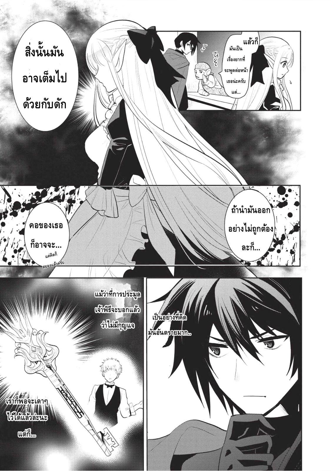 อ่านการ์ตูน Maou no Ore ga Dorei Elf wo Yome ni Shitanda ga Dou Medereba Ii ตอนที่ 4 หน้าที่ 13