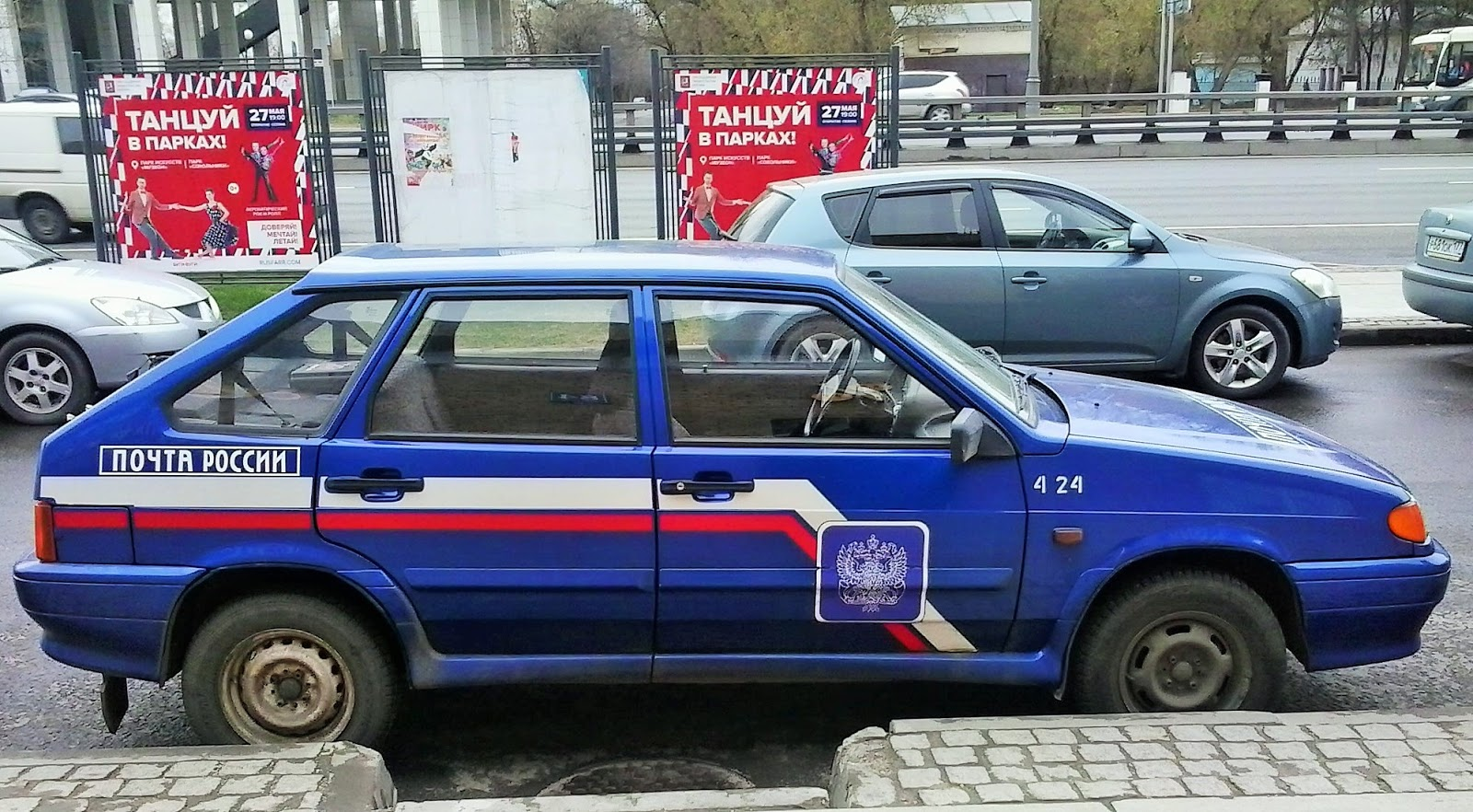 Here is a Lada VAZ-2114, Post (Office) of Russia livery.