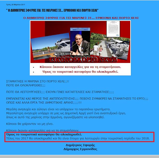 Τάσος Λάμπρου:  Η ανακολουθία και η υποκρισία του Δημάρχου Ερμιονίδας σε όλο τους το μεγαλείο!!!