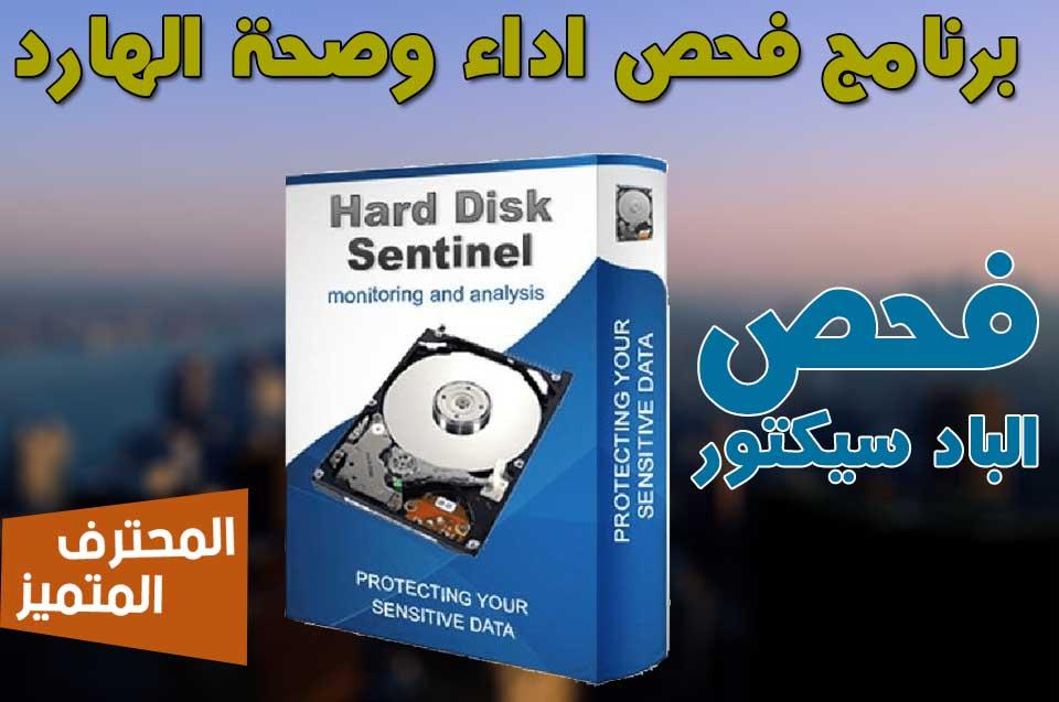 افضل برنامج معرفة صحة واداء الهارد ديسك Hard Disk Sentinel Pro
