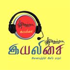 iYaliSai FM - Tamil Radio Online | Listen to Tamil Movie songs FM online | iYaliSai Tamil Radio - 24/7 non stop Tamil Radio, இயலிசை எஃப்எம், தமிழ் வானொலி, தமிழ் ரேடியோ