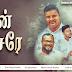 En Neasarae - என் நேசரே :- Joel Vinoth | Ebenezer | Prem Kumar