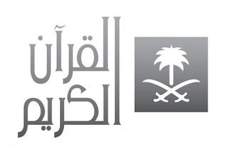 مشاهدة قناة القرآن الكريم بث مباشر من الحرم المكى مكة المكرمة على النت بدون تقطيع