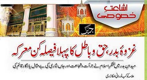 #GhazwaeBadr- Ghazwah e Badr-17th Ramadaan:Allamah Kaukab Noorani Okarvi