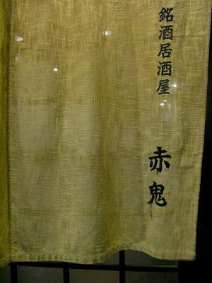 Tokyo Sake: Akaoni, Sangenjaya - 赤鬼、三軒茶屋