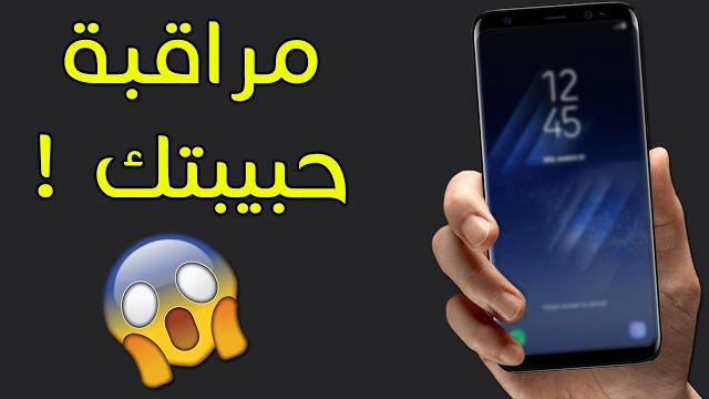 خطير جدًا : هذا الكود يمكنك من التجسس على هاتف حبيبتك وأي شخص | جرب و احكم بنفسك !
