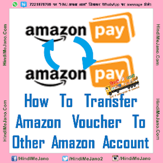 Tags- transfer amazon voucher to another account, transfer amazon gift vouchers, can you transfer amazon vouchers, transfer amazon voucher, transfer amazon gift card another account, transfer an amazon gift card, transfer amazon gift card balance, transfer amazon gift card credit to another account, can i transfer amazon gift card, transfer amazon vouchers, transfer amazon gift card to another account, how to transfer amazon gift card, convert Amazon voucher to flipkart, convert Amazon voucher to bookmyshow, convert Amazon voucher to ebay, convert Amazon voucher to big bazaar, convert Amazon voucher to mobikwik, convert Amazon voucher to bata, convert Amazon voucher to KFC, convert Amazon voucher to Pizza hut, convert Amazon voucher to Dominos, convert Amazon voucher to Myntra, convert Amazon voucher to PVR, convert Amazon voucher to Nykaa