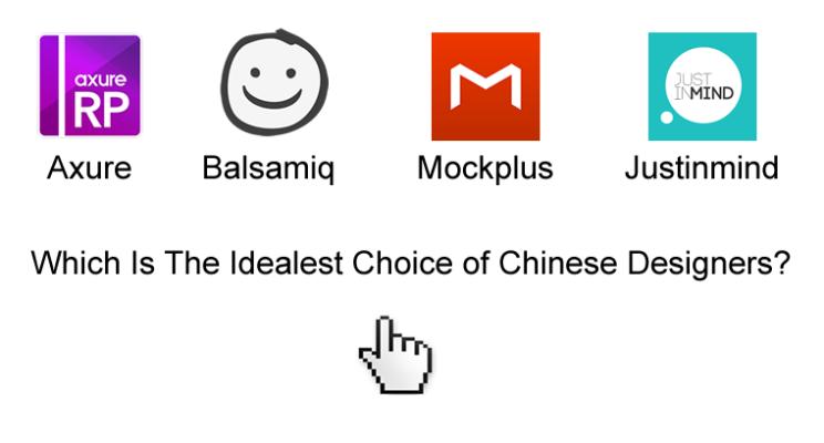 Axure vs balsamiq vs mockplus vs justinmind which is the idealest axure vs balsamiq vs mockplus vs justinmind which is the idealest choice of chinese designers ccuart Choice Image