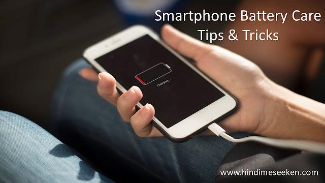 Smartphone Battery Damage Hone Se Kaise Bachaye - Hindi Me Seeken