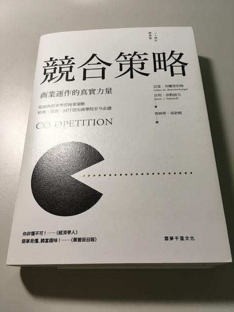 宗岳門太極拳正氣道館: 競合策略