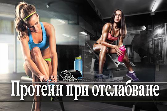 Протеини за отслабване от fitnessdobavki.bg