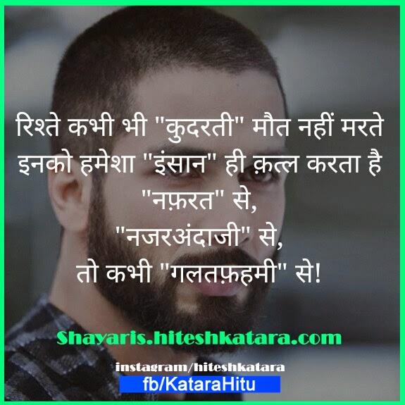 ghhhhhhhhhh: True Relationship shayari Sms in Hindi Language