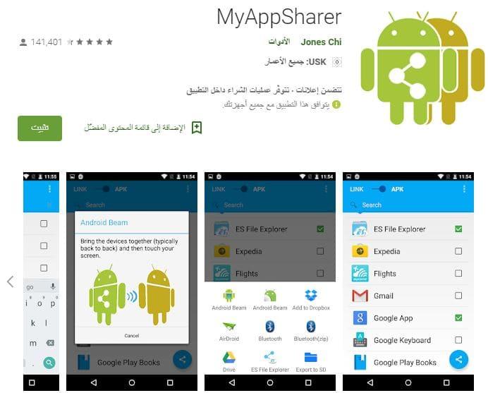 تطبيق MyAppSharer لمشاركة الملفات بالبلوتوث