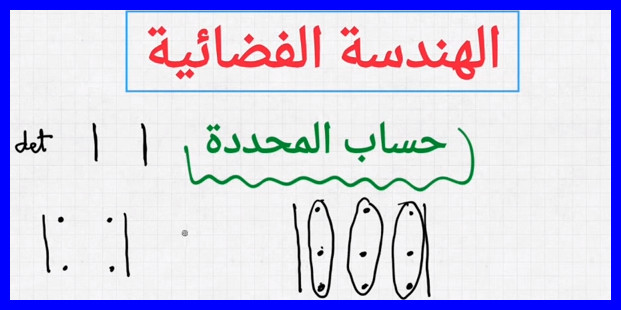 شرح الهندسة الفضائية تعلم حساب المحددة determinant [جزء 4]
