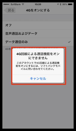 ソフトバンク、iPhone向け「キャリア設定アップデート 19.1」の ...