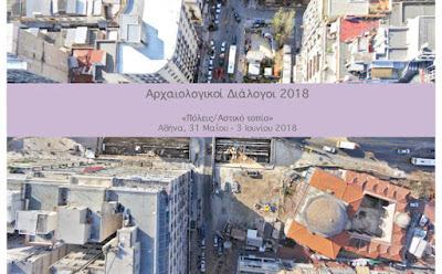 Αρχαιολογικοί Διάλογοι 2018: 4η Συνάντηση - «Πόλεις / Αστικό τοπίο»