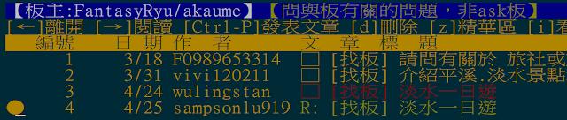 ptt-TamShui-運用 PTT 蒐集各種(旅遊)資訊﹍不可不知的操作及搜尋技巧
