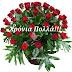 Δευτέρα 03 Ιουλίου 2017 .Σήμερα γιορτάζουν οι: Ανατόλιος Ζουμπουλία Υάκινθος, Υακίνθη, Υάνθη, Ιάνθη