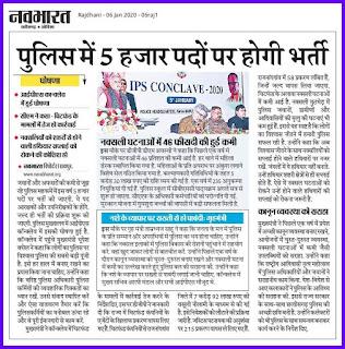CG Police Constable Recruitment 2020 Apply for 2259 Constable Chhattisgarh Police VacancyCG Police Constable Recruitment 2020 Apply for 2259 Constable Chhattisgarh Police Vacancy