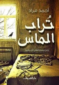 تحميل رواية تراب الماس pdf  أحمد مراد