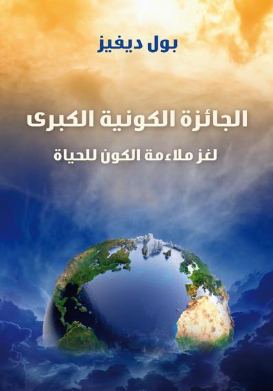 كتاب الجائزة الكونية الكبري لغز ملائمة الكون للحياة pdf