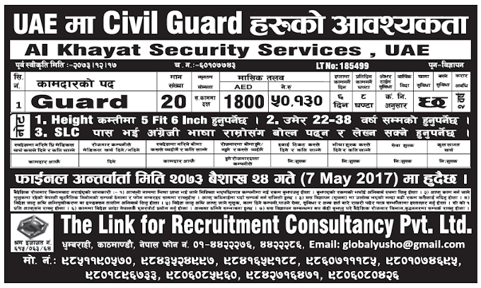 Jobs in UAE for Nepali, Salary Rs 50,130