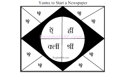 Indian Voodoo Spell Yantra to start a newspaper, magazine, publication or website