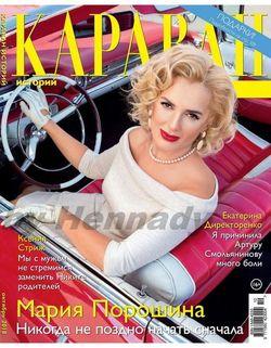 Читать онлайн журнал Караван историй (№10 октябрь 2018) или скачать журнал бесплатно