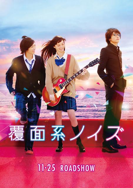 Pôster do filme de Fukumenkei Noise