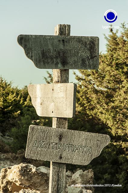 Γαύδος, Πινακίδες για Σατσιανά, Κόρφο και Ακρωτήρι Τρυπητή