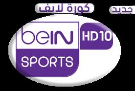 اون لاين مشاهده بث مباشر قناة بي ان سبورت 10 المشفره مجانا من كورة لايف اون لاين | Watch beIN sports HD10 Live Online اليوم بدون تقطيع