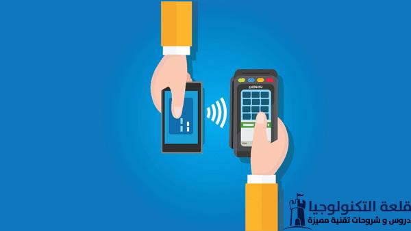 الدفع عبر NFC