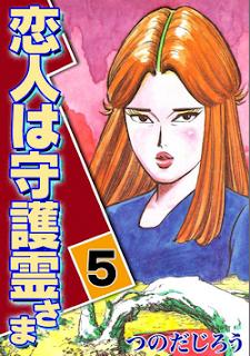 恋人は守護霊さま 第01-05巻 [Koibito ha Shugorei-sama vol 01-05]