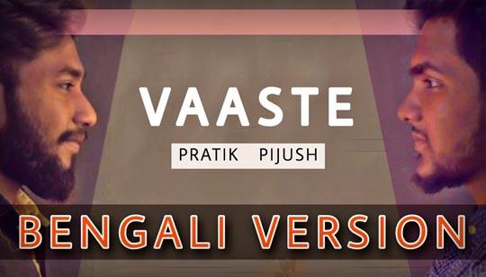 Vaaste Bengali Version Song by Pratik And Pijush