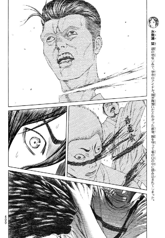 อ่านการ์ตูน Kyoryuu Senki ตอนที่ 4 หน้าที่ 4