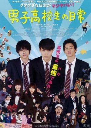 Danshi Koukousei no Nichijou Live Action BD