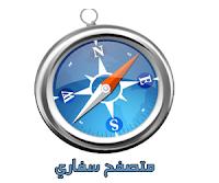 حمل متصفح سفاري Download Safari2017 للكمبيوتر مجانا برابط مباشر