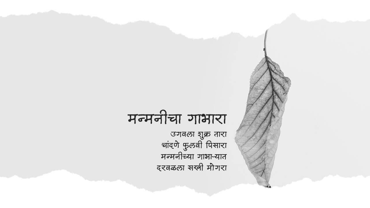 मन्मनीचा गाभारा - मराठी कविता | Manmanicha Gabhara - Marathi Kavita