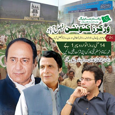 Pakistan Muslim League Workers Convention will be held on 14 May in Faisalabad