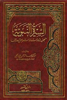 السيرة النبوية منهجية دراستها واستعراض أحداثها - عبد الرحمن بن علي الحجي