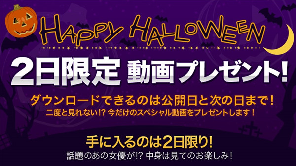 XXX-AV 22793 vol.06 HALLOWEE...