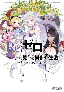 Re:ゼロから始める異世界生活 公式アンソロジーコミック [Re: Zero Kara Hajimeru Isekai Seikatsu Anthology Comic], manga, download, free