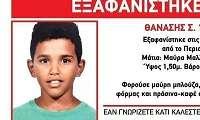 Βρέθηκε ο 13χρονος Θανάσης Σ. που είχε εξαφανιστεί τον Μάρτιο στο Περιστέρι